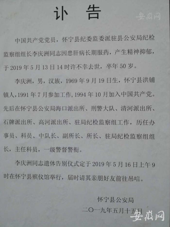 安徽怀宁公安局纪检组长死亡:患病长期服药致抑郁