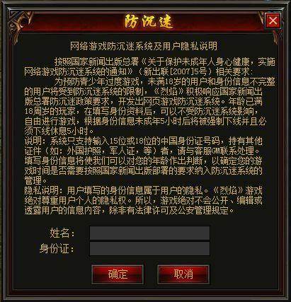 中消协体验50款游戏:防沉迷落实不力,强制实名不足四成