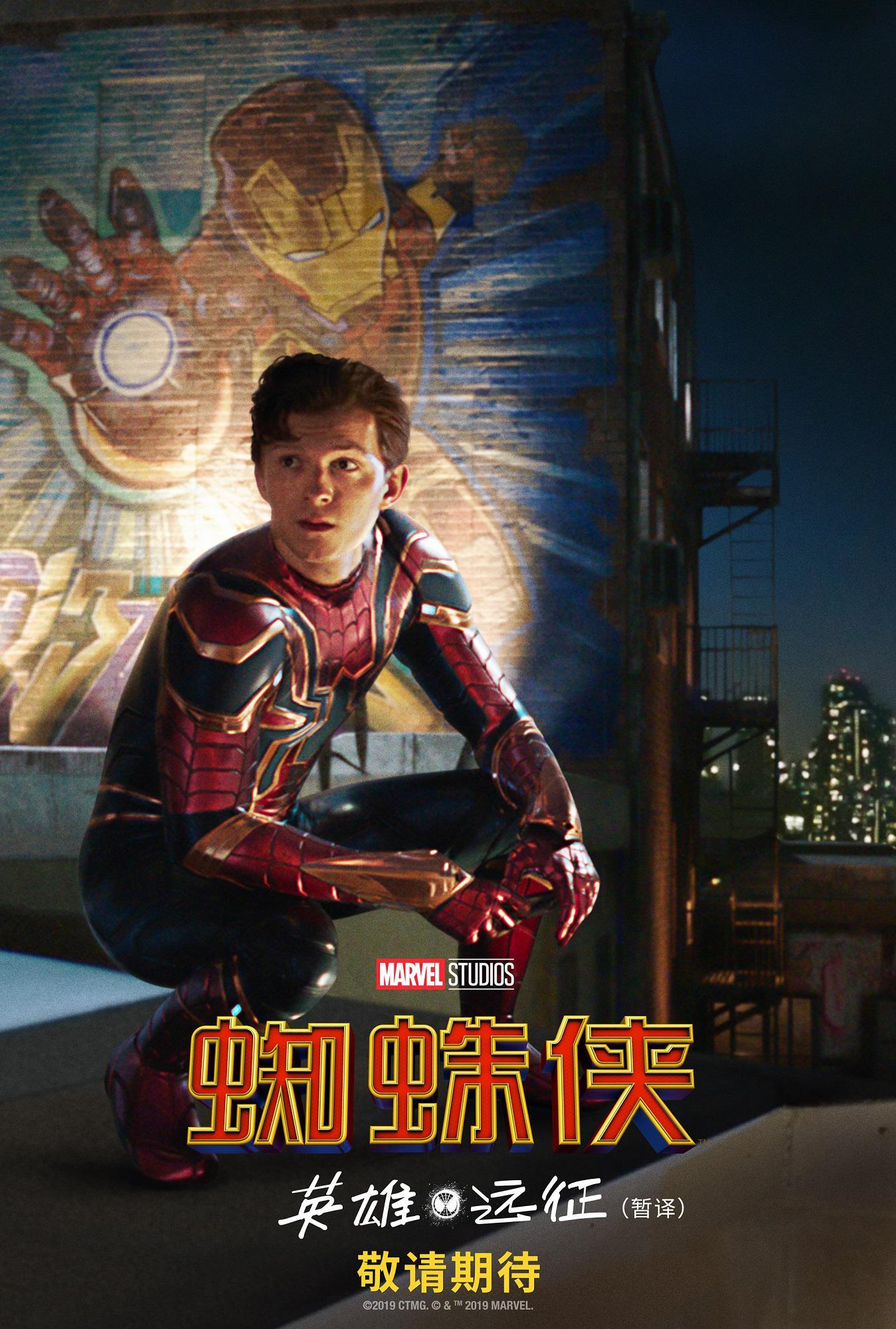 《蜘蛛侠:英雄远征》曝新海报 钢铁侠引领蜘蛛侠
