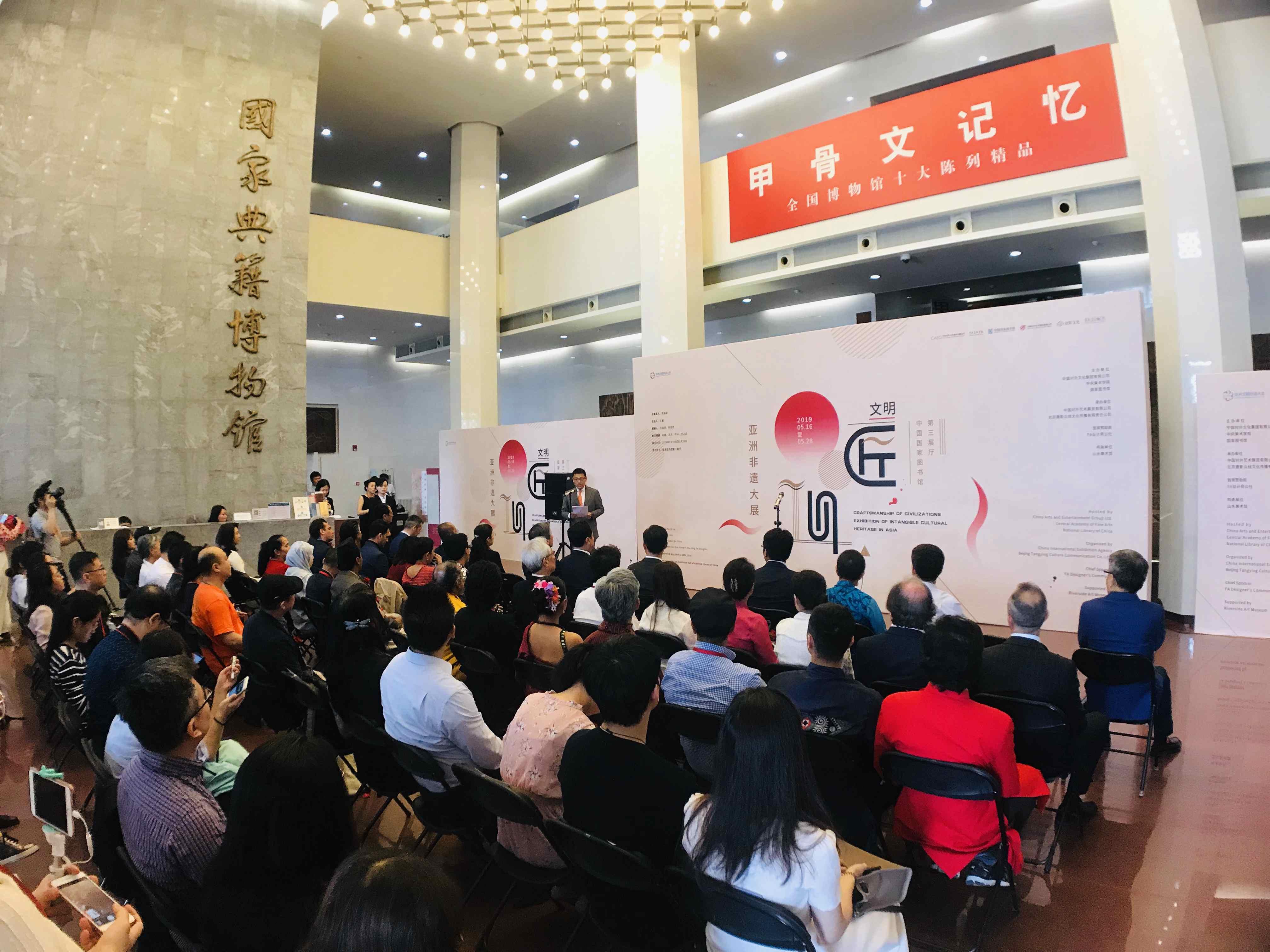 """亚洲文明对话大会系列活动""""文明匠心——亚洲非遗大展""""在北京开幕"""