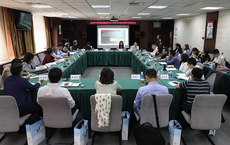 聚焦|北京时尚控股2019年度品牌专家委员会隆重召开