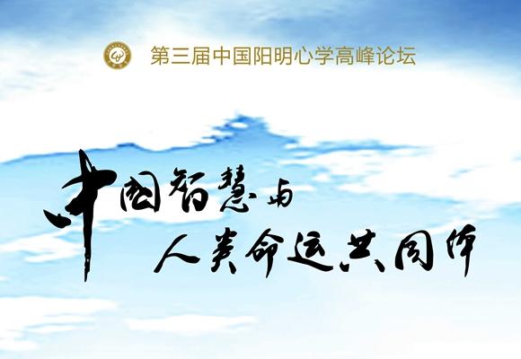 第三届中国阳明心学高峰论坛直播