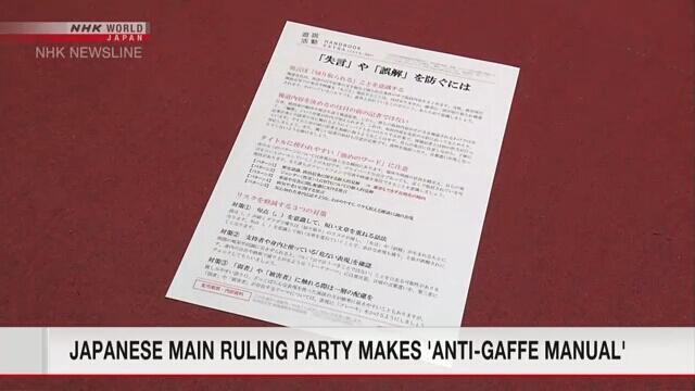 日本自民党编发指南,严防政府阁僚出现言论不当被迫辞职