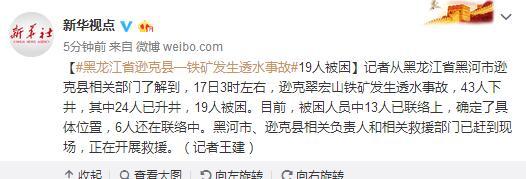 黑龙江省逊克县一铁矿发生透水事故 19人被困