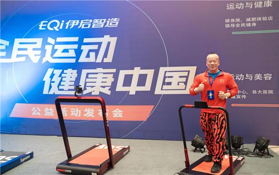 亿元基金助力全民健身 伊启推动跑步机进入2.0时代