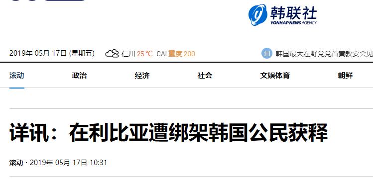 青瓦台:在利比亚遭绑架一韩国公民获释
