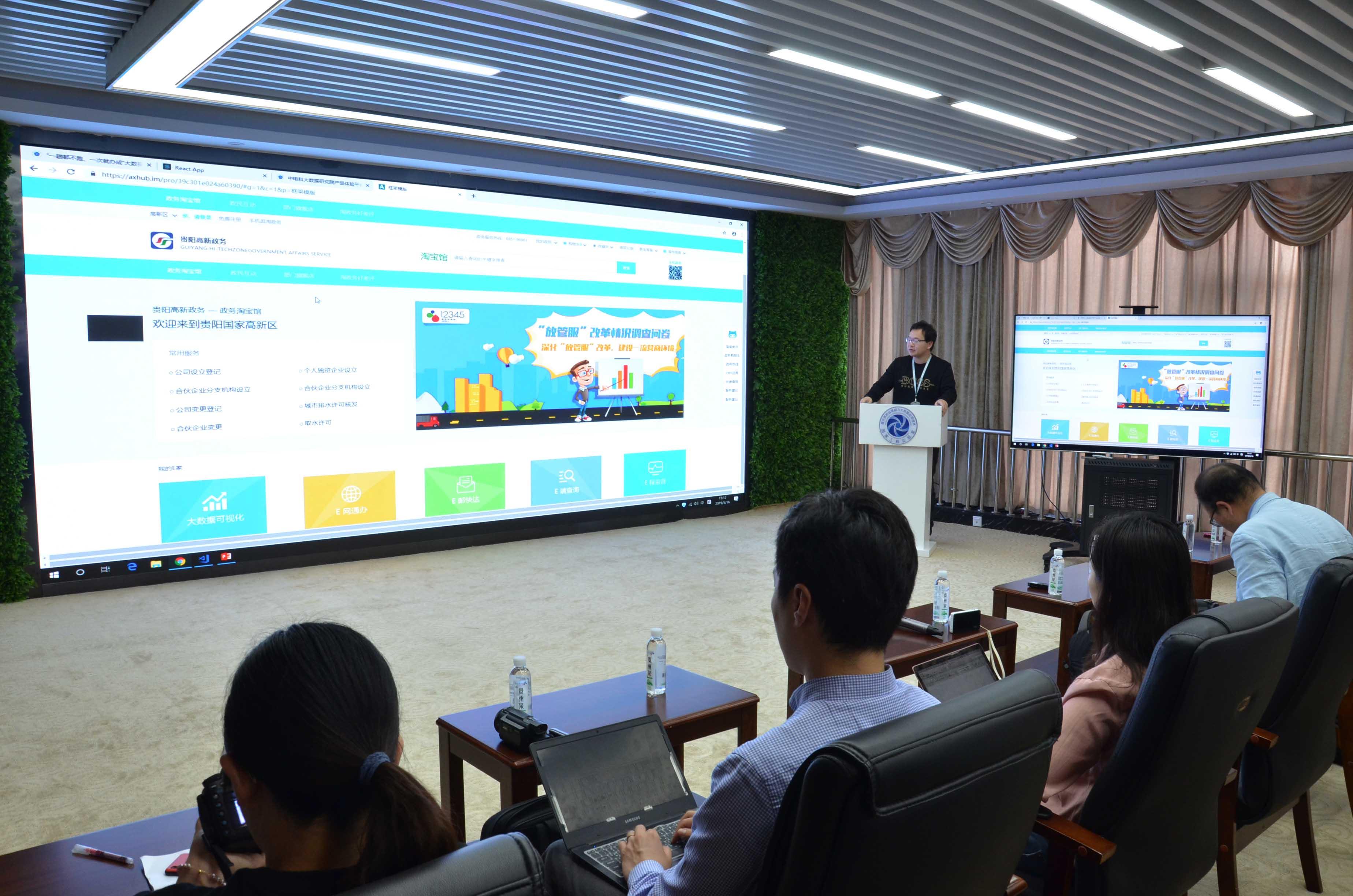 提升政府治理能力大数据应用技术国家工程实验室 数据支撑政务改革