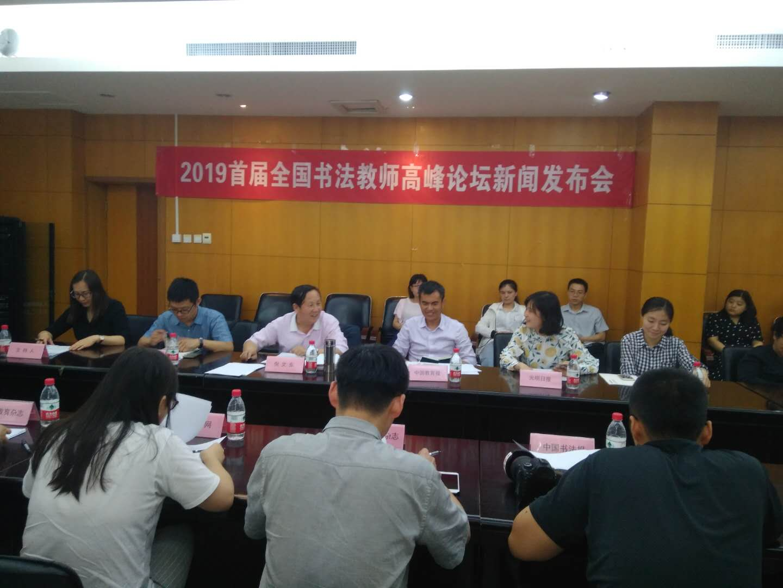 2019首届全国书法教师高峰论坛将在京举办