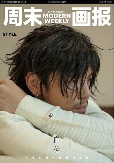 向佐登杂志封面 诠释成熟港式型男魅力