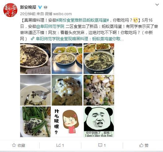 真黑暗料理!安徽高校食堂推新品蚂蚁蒸鸡蛋,你敢吃吗?