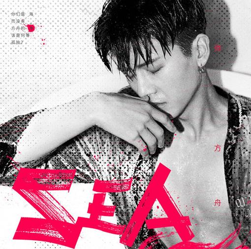 徐方舟原创单曲《SEA》上线  对话自我表白粉丝