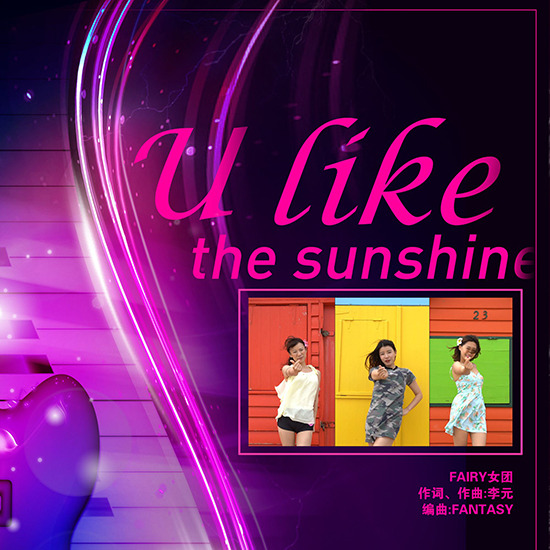 Fairy女团《 U like the sunshine》MV首发