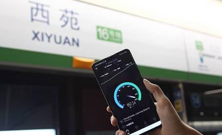 京港地铁16号线成为全国首条5G全覆盖地铁线路