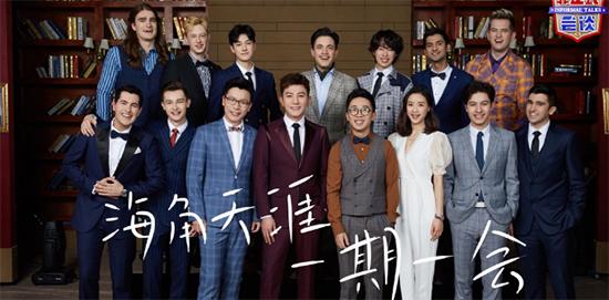 《非正式会谈》第五季上线 杨迪口红笑翻全场