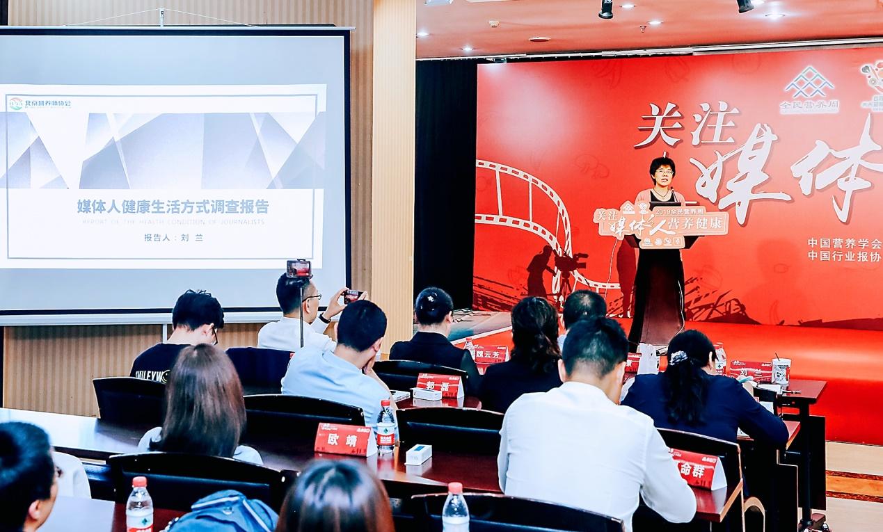 百胜中国携手北京营养师协会等机构关注媒体人健康