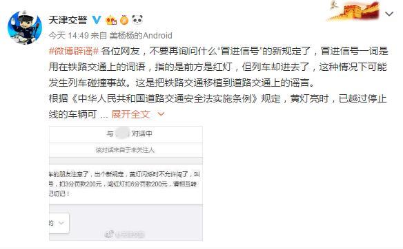 """天津交警辟谣""""冒进信号新规"""":把铁路交通移植到道路交通上的谣言"""