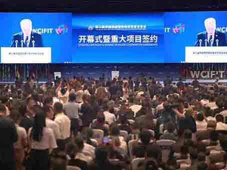第二屆中國西部國際投資貿易洽談會在渝舉行
