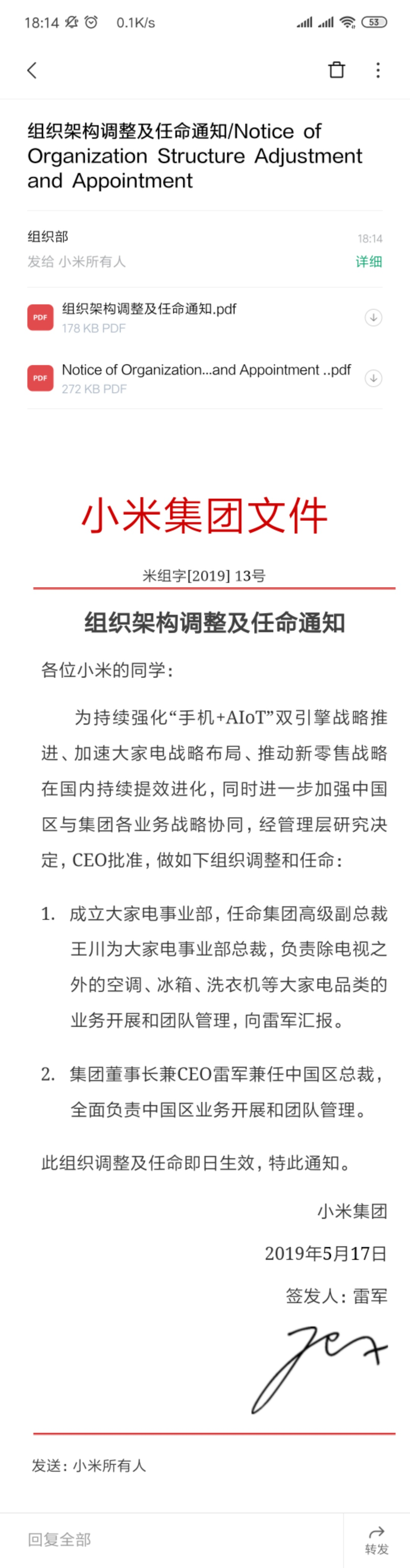 小米组织架构调整:雷军兼任中国区总裁