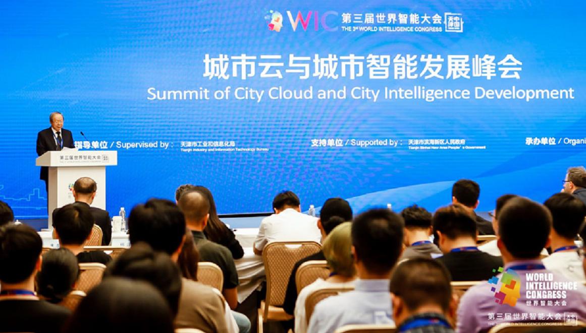 世界智能大会分论坛:城市云与城市智能发展峰会