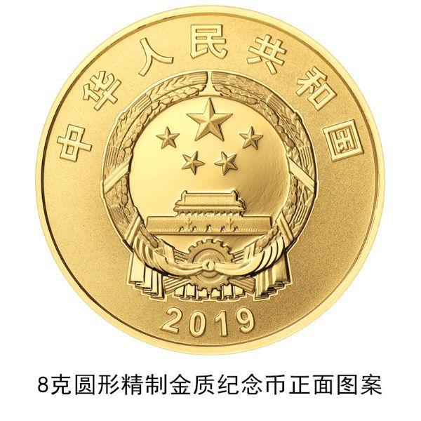 中国人民银行将发行中俄建交70周年金银纪念币一套