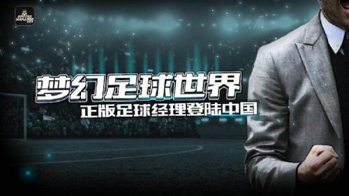 《足球经理》游戏登陆中国