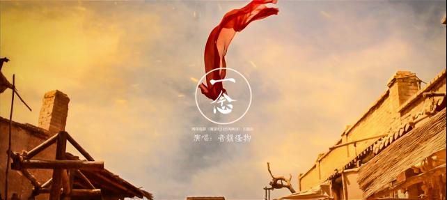 音频怪物全新单曲《一念》正式上线 一曲道江湖