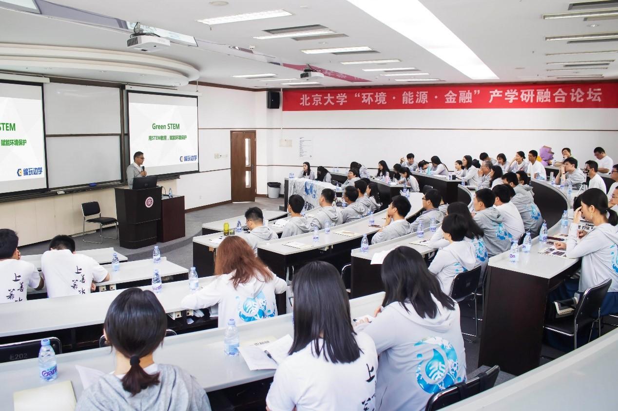 北大携手新加坡国立及牛津打造教学科研平台 致力STEM课程开发