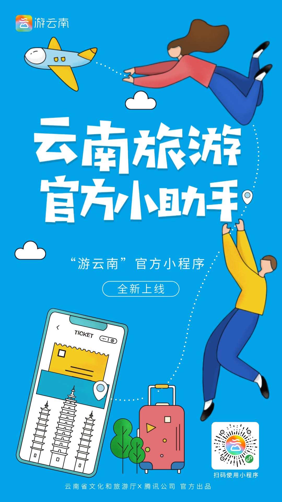 """云南旅游官方小助手 """"游云南""""官方小程序全新上线"""