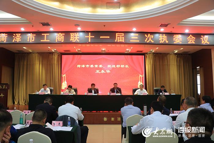 菏泽市工商联十一届三次执委会议召开