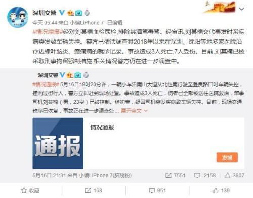 深圳一轿车失控致3死7伤 警方:疑因突发疾病致失控