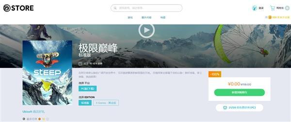 育碧商店开启免费送《极限巅峰》:立省118元