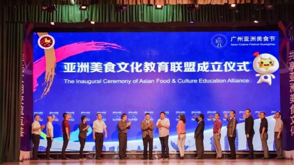 亚洲美食文化教育联盟正式成立