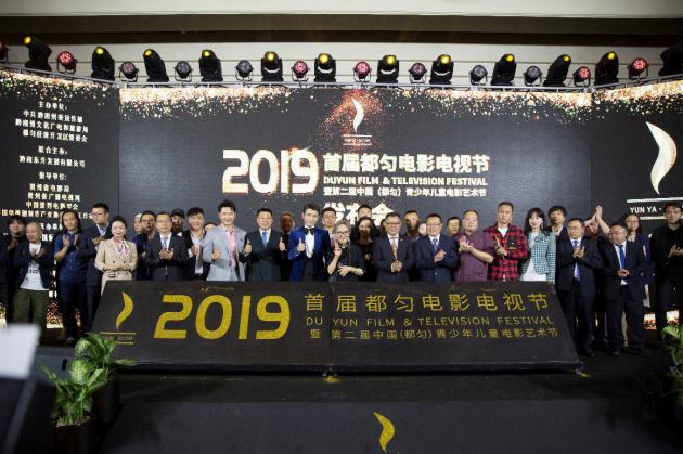 2019首届都匀电影电视节发布会成功在京举行