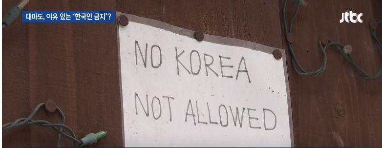 """韩国游客秩序意识不足?日本对马岛挂出""""韩国人免进""""牌子"""
