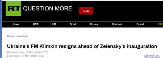 乌克兰外长自曝将辞职:将于新总统就职典礼后提交辞呈