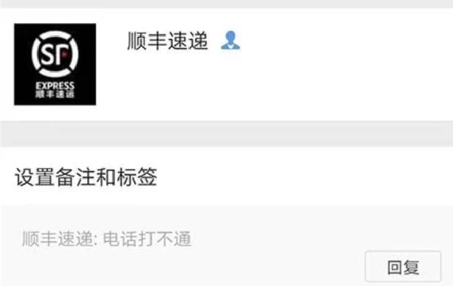 """""""顺丰快递""""小哥加微信联系?官方提示:冒充的"""