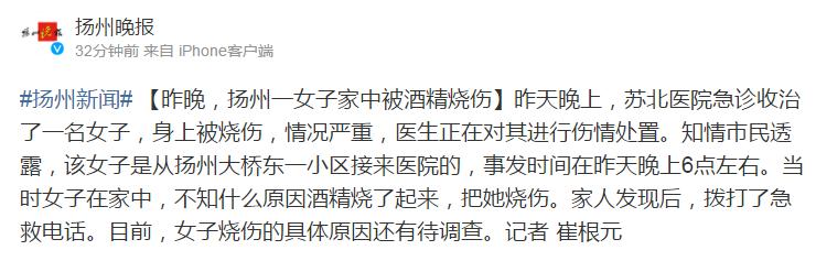 昨晚,扬州一女子家中被酒精烧伤