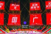 广州亚洲美食节开幕 粤菜影响力报告发布