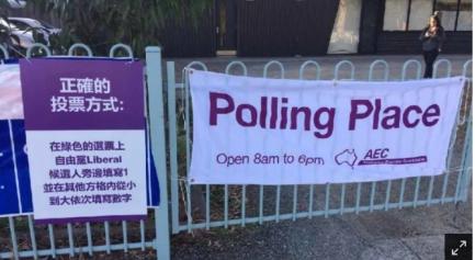 澳大利亚大选投票现场现中文提示牌,反对党不满:有误导选民之嫌
