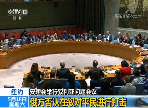 安理会举行叙利亚问题会议:俄方否认在叙对平民进行打击