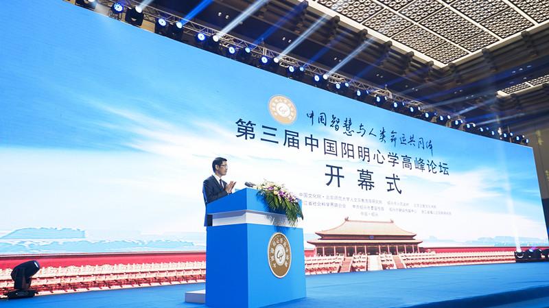 第三届中国阳明心学高峰论坛在绍兴开幕