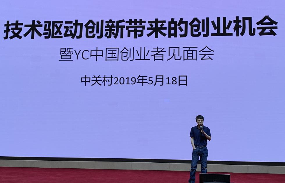 陆奇:50年后微软谷歌会被颠覆 AI是前所未有的机遇