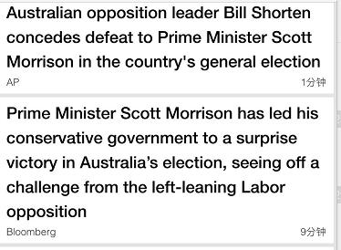 澳大利亚大选:工党领袖承认败选,现任总理莫里森赢得连任