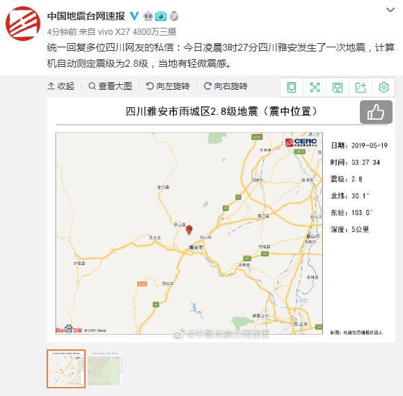 四川雅安发生2.8级地震 当地有轻微震感