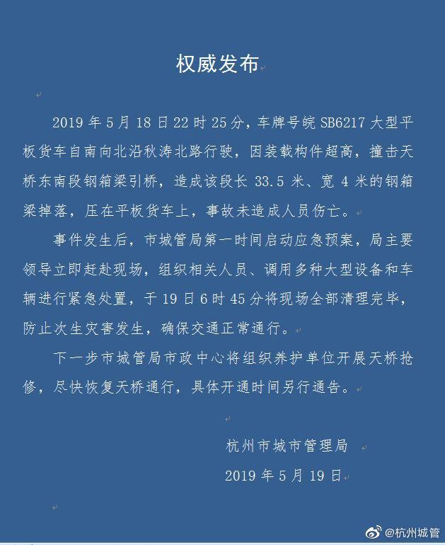 杭州通报人行天桥垮塌:货车载构件超高撞击天桥致钢箱梁掉落