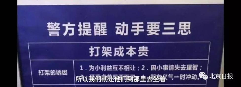 社会 | 仨小伙因房租打架,警察放大招惩罚!网友:班主任既视感