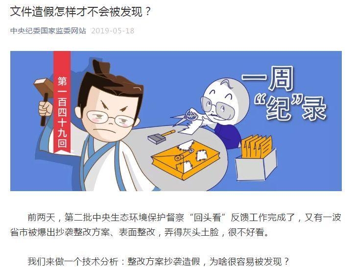 """中纪委又皮了!手把手""""教你""""文件造假……"""