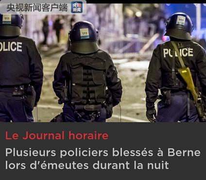 瑞士首都伯尔尼发生骚乱 10名警察受伤