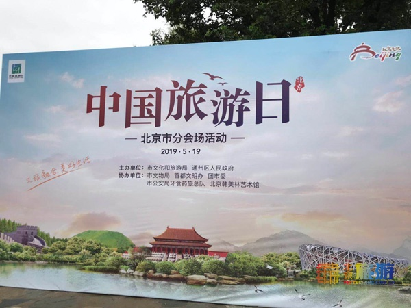 """北京市文化和旅游局举办2019年""""中国旅游日""""北京市分会场活动"""