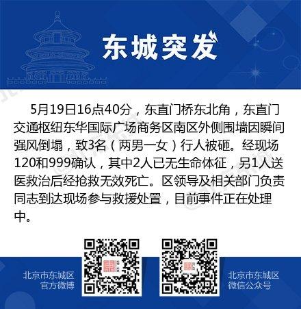 北京东直门桥东北角一围墙因强风倒塌 致3人不幸身亡
